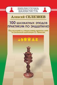 Обложка «100 шахматных этюдов. Практикум по эндшпилю»