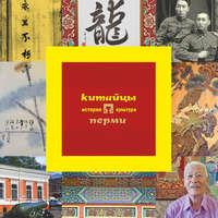 Обложка «Китайцы Перми: история и культура»