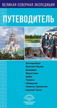 Обложка «Свердловская область. Путеводитель»