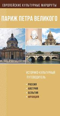 Обложка «Париж Петра Великого. Историко-культурный путеводитель»