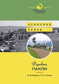 Обложка «Деревня Пакли»