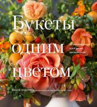 Обложка «Букеты одним цветом»