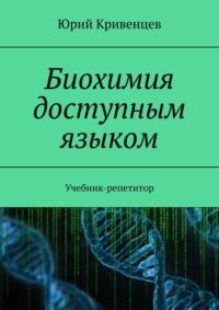 Обложка «Биохимия доступным языком. Учебник-репетитор»
