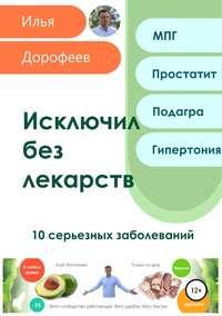 Обложка «Исключил без лекарств. 10 серьезных заболеваний»