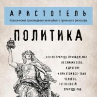 Обложка «Политика»