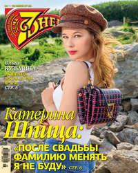 Обложка «Семь дней ТВ-программа №26/2019»