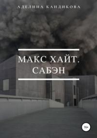 Обложка «Макс Хайт. Сабэн»