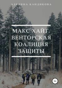 Обложка «Макс Хайт. Венторская Коалиция Защиты»