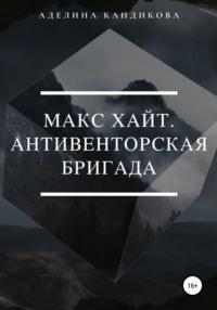 Обложка «Макс Хайт. АнтиВенторская Бригада»