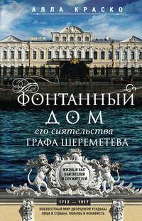 Обложка «Фонтанный дом его сиятельства графа Шереметева. Жизнь и быт обитателей и служителей»