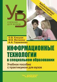 Обложка «Информационные технологии в специальном образовании»