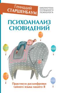 Обложка «Психоанализ сновидений. Практикум расшифровки тайного языка нашего Я»