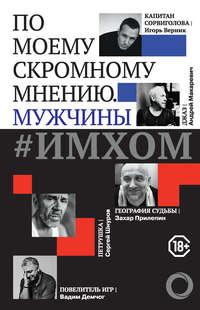 Обложка «#ИМХОМ: по моему скромному мнению. Мужчины»