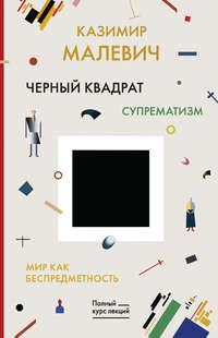 Обложка «Черный квадрат. Мир как беспредметность»