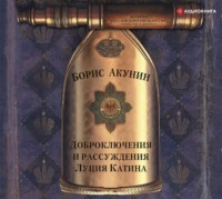 Обложка «Доброключения и рассуждения Луция Катина»