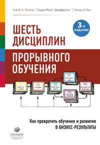 Обложка «Шесть дисциплин прорывного обучения. Как превратить обучение и развитие в бизнес-результаты»