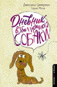 Обложка «Дневник взбалмошной собаки»
