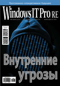 Обложка «Windows IT Pro/RE №06/2019»