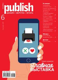 Обложка «Журнал Publish №06/2019»