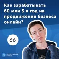 Обложка «66 Юлия Хансвярова, SEMrush: SaaS-платформа для продвижения бизнеса в интернете.»
