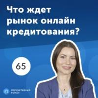 Обложка «65. Алена Андроникова, Moneyveo: Как заработать на рынке онлайн кредитов?»