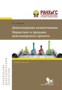 Обложка «Девелоперские компетенции. Маркетинг и продажи девелоперского проекта»