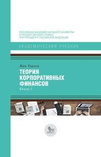Обложка «Теория корпоративных финансов. Книга 1»