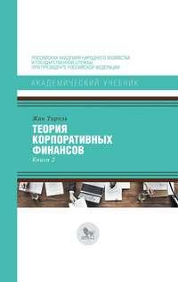 Обложка «Теория корпоративных финансов. Книга 2»