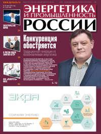 Обложка «Энергетика и промышленность России №11–12 2019»