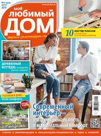 Обложка «Мой любимый дом №04/2019»