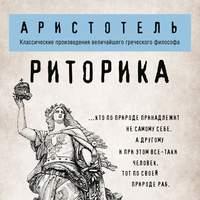 Обложка «Риторика»
