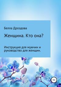 Обложка «Женщина. Кто она? Инструкция для мужчин и руководство для женщин.»