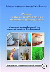 Обложка «Сборник народных рецептов лечения заболеваний органов дыхания»