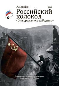 Обложка «Альманах «Российский колокол». Спецвыпуск «Они сражались за Родину»»