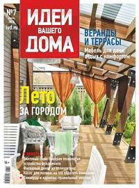 Обложка «Идеи Вашего Дома 07-2019»