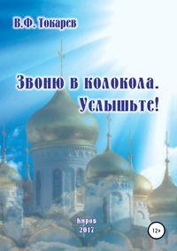 Обложка «Звоню в колокола. Услышьте!»