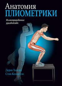 Обложка «Анатомия плиометрики»