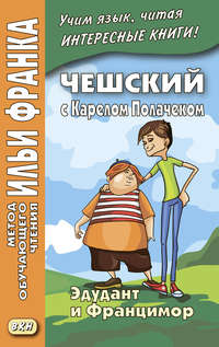 Обложка «Чешский с Карелом Полачеком. Эдудант и Францимор / Karel Poláček. Edudant a Francimor»