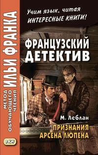 Обложка «Французский детектив. М. Леблан. Признания Арсена Люпена / Maurice Leblanc. Les Confidences d'Arsène Lupin»
