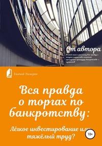 Обложка «Вся правда о торгах по банкротству»