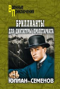 Обложка «Бриллианты для диктатуры пролетариата. Пароль не нужен»
