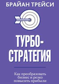 Обложка «Турбостратегия»