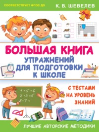 Обложка «Большая книга упражнений для подготовки к школе. С тестами на уровень знаний»