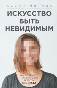 Обложка «Искусство быть невидимым»