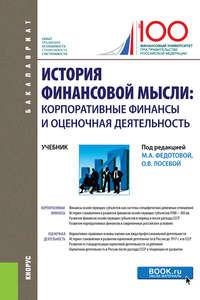 Обложка «История финансовой мысли. Корпоративные финансы и оценочная деятельность»