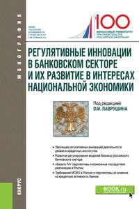 Обложка «Регулятивные инновации в банковском секторе и их развитие в интересах национальной экономики»
