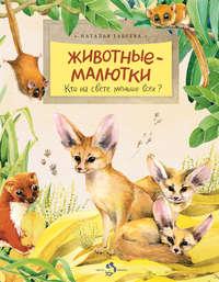 Обложка «Животные-малютки. Кто на свете меньше всех?»