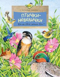 Обложка «Птички-невелички. Кто на свете меньше всех?»