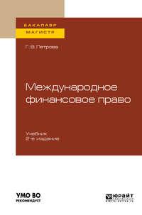 Обложка «Международное финансовое право 2-е изд., испр. и доп. Учебник для бакалавриата и магистратуры»