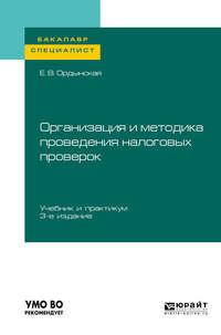 Обложка «Организация и методика проведения налоговых проверок 3-е изд., пер. и доп. Учебник и практикум для бакалавриата и специалитета»